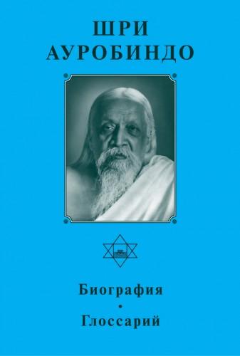 sri-aurobindo-cwsa-vol1-biography-and-glossary-aditi